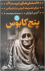 خرید کتاب پنج کابوس از: www.ashja.com - کتابسرای اشجع