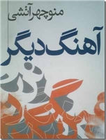 خرید کتاب آهنگ دیگر از: www.ashja.com - کتابسرای اشجع