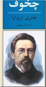 خرید کتاب چخوف از: www.ashja.com - کتابسرای اشجع
