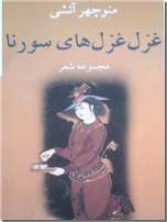 خرید کتاب غزل غزلهای سورنا از: www.ashja.com - کتابسرای اشجع