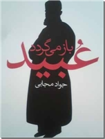 خرید کتاب عبید باز می گردد از: www.ashja.com - کتابسرای اشجع