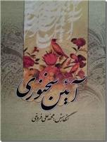 خرید کتاب آیین سخنوری - فروغی از: www.ashja.com - کتابسرای اشجع