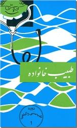 خرید کتاب طبیب خانواده از: www.ashja.com - کتابسرای اشجع
