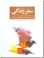 خرید کتاب زندگی بی نظیری خلق کنید از: www.ashja.com - کتابسرای اشجع