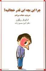 خرید کتاب چرا این بچه این قدر خجالتیه؟ از: www.ashja.com - کتابسرای اشجع