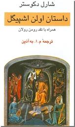 خرید کتاب داستان اولن اشپیگل از: www.ashja.com - کتابسرای اشجع