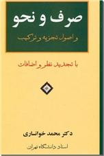 خرید کتاب صرف و نحو و اصول تجزیه و ترکیب از: www.ashja.com - کتابسرای اشجع