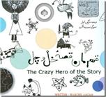 خرید کتاب قهرمان قصه خل و چل از: www.ashja.com - کتابسرای اشجع