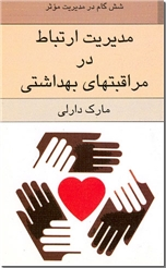 خرید کتاب مدیریت ارتباط در مراقبت های بهداشتی از: www.ashja.com - کتابسرای اشجع