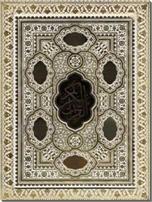 خرید کتاب قرآن کریم  معطر از: www.ashja.com - کتابسرای اشجع