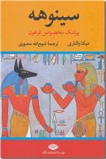 خرید کتاب سینوهه، پزشک مخصوص فرعون از: www.ashja.com - کتابسرای اشجع
