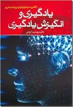 خرید کتاب یادگیری و انگیزش یادگیری از: www.ashja.com - کتابسرای اشجع