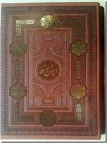 خرید کتاب دیوان حافظ نفیس وزیری از: www.ashja.com - کتابسرای اشجع