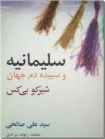 خرید کتاب سلیمانیه و سپیده دم جهان از: www.ashja.com - کتابسرای اشجع