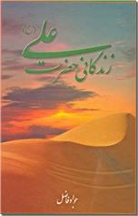 خرید کتاب زندگانی حضرت علی (ع) از: www.ashja.com - کتابسرای اشجع