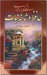 خرید کتاب زندگی پرماجرای حافظ و شاخه نبات از: www.ashja.com - کتابسرای اشجع