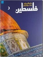 خرید کتاب دایره المعارف مصور تاریخ فلسطین از: www.ashja.com - کتابسرای اشجع