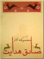 خرید کتاب مجموعه آثار صادق هدایت از: www.ashja.com - کتابسرای اشجع