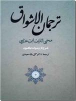 خرید کتاب ترجمان الاشواق از: www.ashja.com - کتابسرای اشجع