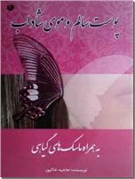 خرید کتاب پوست سالم و موی شاداب از: www.ashja.com - کتابسرای اشجع