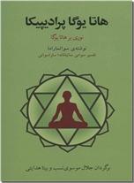 خرید کتاب هاتا یوگا پرادیپیکا از: www.ashja.com - کتابسرای اشجع
