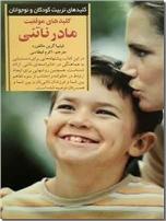 خرید کتاب کلیدهای موفقیت مادر ناتنی از: www.ashja.com - کتابسرای اشجع