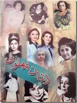 خرید کتاب زنان پهلوی از: www.ashja.com - کتابسرای اشجع