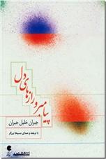 خرید کتاب سمینار قدرت نوشتن DVD از: www.ashja.com - کتابسرای اشجع