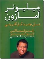 خرید کتاب میلیونر آمازون -  رابرت کیوساکی از: www.ashja.com - کتابسرای اشجع