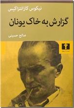 خرید کتاب گزارش به خاک یونان از: www.ashja.com - کتابسرای اشجع