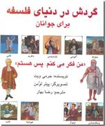 خرید کتاب گردش در دنیای فلسفه برای جوانان از: www.ashja.com - کتابسرای اشجع