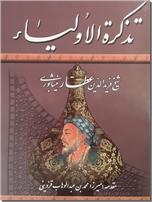 خرید کتاب تذکره الاولیا عطار نیشابوری از: www.ashja.com - کتابسرای اشجع