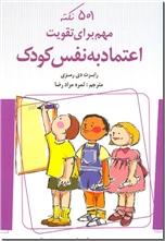 خرید کتاب 501 نکته مهم برای تقویت اعتماد به نفس کودک از: www.ashja.com - کتابسرای اشجع