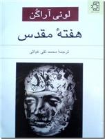 خرید کتاب هفته مقدس از: www.ashja.com - کتابسرای اشجع