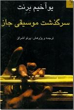 خرید کتاب سرگذشت موسیقی جاز از: www.ashja.com - کتابسرای اشجع