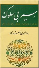 خرید کتاب سیر بی سلوک از: www.ashja.com - کتابسرای اشجع