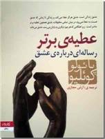 خرید کتاب عطیه برتر از: www.ashja.com - کتابسرای اشجع