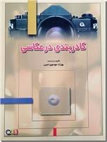 خرید کتاب کادربندی در عکاسی از: www.ashja.com - کتابسرای اشجع
