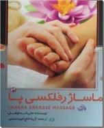 خرید کتاب ماساژ رفلکسی پا از: www.ashja.com - کتابسرای اشجع