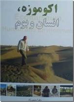 خرید کتاب اکوموزه انسان و بوم از: www.ashja.com - کتابسرای اشجع