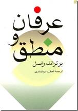 خرید کتاب عرفان و منطق از: www.ashja.com - کتابسرای اشجع