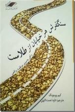 خرید کتاب سنگفرش هر خیابان از طلاست - رمزینه فایل صوتی از: www.ashja.com - کتابسرای اشجع