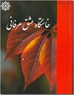 خرید کتاب خاستگاه عشق عرفانی از: www.ashja.com - کتابسرای اشجع