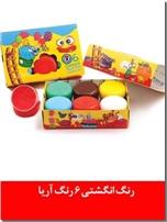 خرید کتاب رنگ انگشتی آریا، 6 رنگ کد 7003 از: www.ashja.com - کتابسرای اشجع