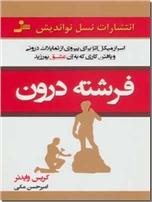 خرید کتاب فرشته درون از: www.ashja.com - کتابسرای اشجع