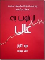 خرید کتاب از خوب به عالی از: www.ashja.com - کتابسرای اشجع