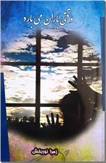 خرید کتاب وقتی باران می بارد از: www.ashja.com - کتابسرای اشجع