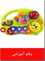خرید کتاب پیانو آموزشی حشرات برای کودکان از: www.ashja.com - کتابسرای اشجع