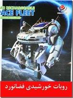 خرید کتاب کیت ساخت روبات فضانورد خورشیدی از: www.ashja.com - کتابسرای اشجع