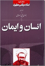 خرید کتاب انسان و ایمان از: www.ashja.com - کتابسرای اشجع